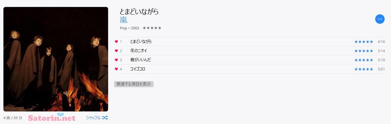iTunesのアルバム選択画面