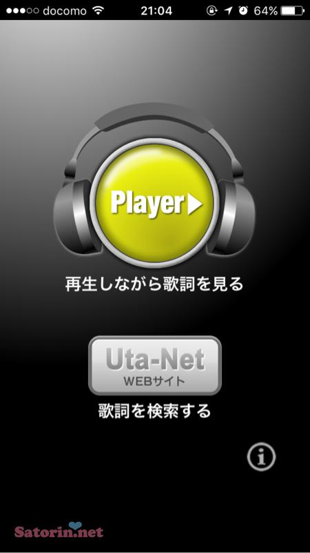 歌ネットアプリ起動画面