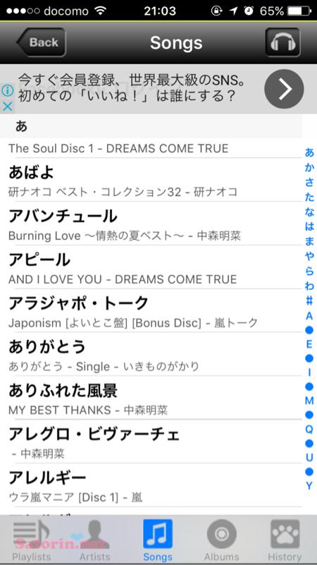 歌ネットアプリソングスリスト画面