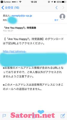 Are You Happy?待ち受け画像ダウンロードURL付きメール