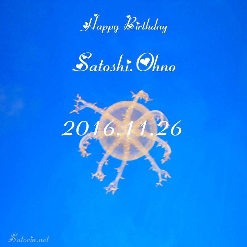 HappyBirthday Satoshi.Ohno 2016.11.26