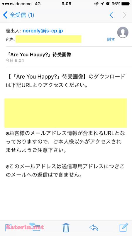 Are You Happy?特設サイトからURL記載のメールが返ってきます