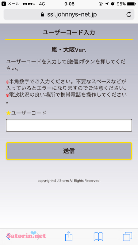 Are You Happy?特設サイトユーザーコード入力画面
