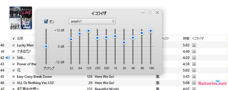 iTunesライブラリ一覧画面で自動でイコライザが元に戻っているか確認