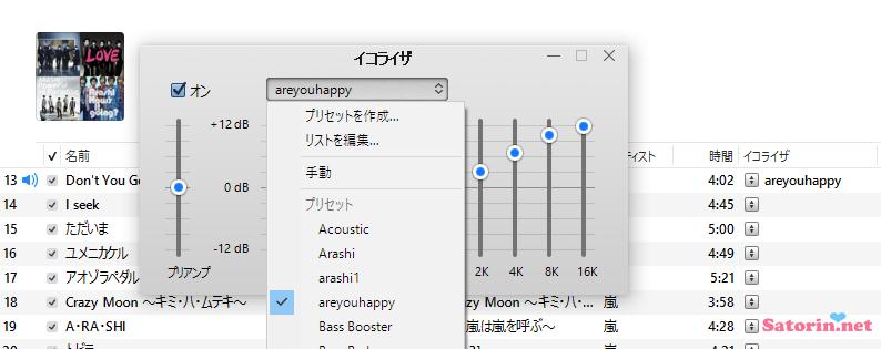 iTunesライブラリ一覧画面で自動でイコライザが変わっているか確認