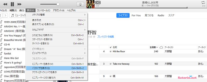 iTunesイコライザ表示画面