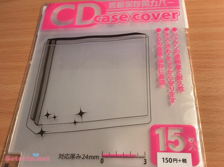 CD保存用ケースカバー