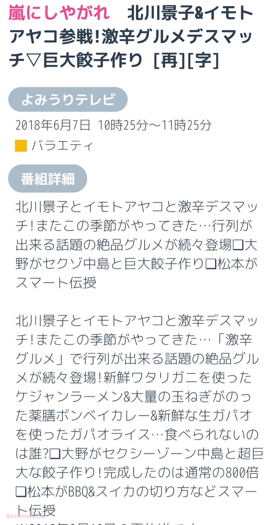 嵐にしやがれ デスマッチ 大阪