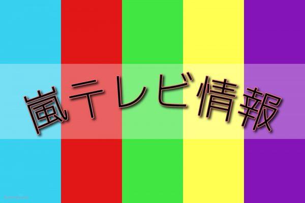 嵐テレビ情報