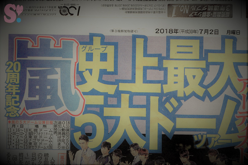 20180702スポーツ新聞