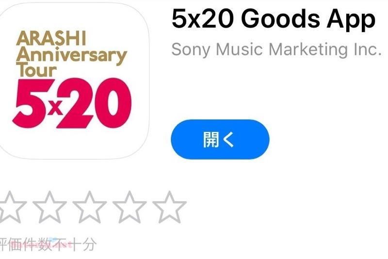 ARASHI Anniversary Tour 5×20』用グッズアプリが登場! - Satorin net
