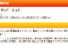 ジーンとした札幌の話と、5月17日のMステに嵐の名前があるお知らせ(VTRかな)